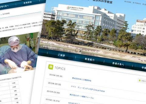 Webサイト制作|兵庫医科大学 整形外科学教室