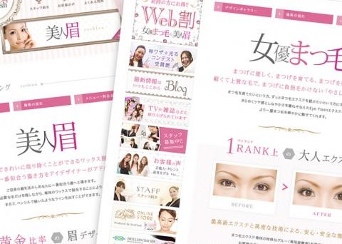 Webサイト制作|Eye Flash