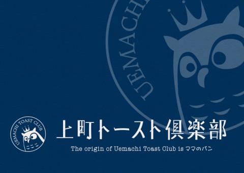 ロゴデザイン|上町トースト倶楽部