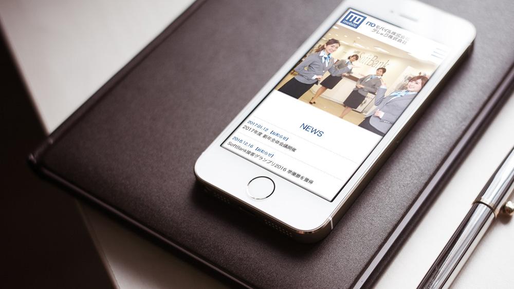 Web制作|ITOモバイル株式会社