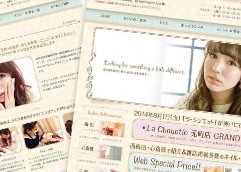Webサイト制作|ラ・シュエット